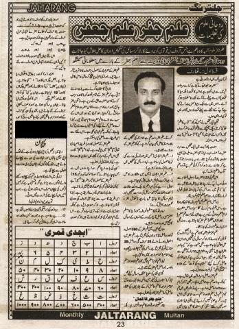 ARTICLE ON ILM E JAFFAR BY DR.QAMAR ALTAF JAFARY PUBLISHED IN THE